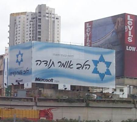 """""""From the depth of our heart - thanks to The Israeli Defence Forces"""" - Microsoft"""